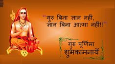There are four main sects within Hinduism: Shaivism, Vaishnavism, Shaktism, Smartism, in which six main gods are worshiped Hindi Good Morning Quotes, Good Morning Photos, Good Morning Wishes, Sanskrit Quotes, Sanskrit Mantra, Tupac Quotes, Karma Quotes, Guru Purnima Messages, Happy Guru Purnima Images