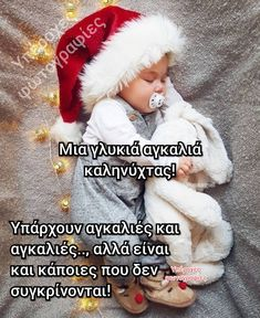 Good Night Messages, Winter Hats, Babies, Christmas, Good Evening Messages, Xmas, Babys, Good Night Text Messages, Infants