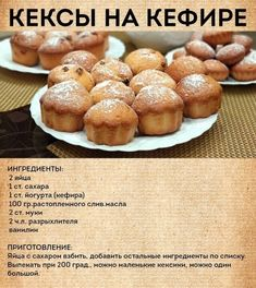 Cupcake Recipes, Baking Recipes, Dessert Recipes, Bulgarian Recipes, Russian Recipes, Food Hunter, Sweet Cakes, No Cook Meals, My Favorite Food