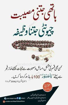 Wazifa for Problem Duaa Islam, Islam Hadith, Allah Islam, Prayer Verses, Quran Verses, Quran Quotes, Islamic Phrases, Islamic Messages, Islamic Teachings