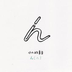 這樣學,日本50音輕鬆記 » ㄇㄞˋ點子靈感創意誌