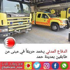 الدفاع المدني يخمد حريقا في مبنى من طابقين بمدينة حمد والمعلومات الأولية تشير إلى أن سبب الحريق ماس كهربائي الممثل القانوني لحسابنا المحامي عارف تقي Ar Bus