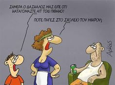 -Today my teacher told us that we are descended from the monkey!-When did you went to kid's school? Funny Greek Quotes, Funny Quotes, Funny Memes, Jokes, Humor Quotes, Funny Cartoons, Funny Comics, Funny Phrases, Magic Words