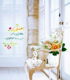 صباح الخيــر 🌷 uploaded by يَاقُوت on We Heart It Good Morning Images Flowers, Good Morning Photos, Beautiful Morning, Muslim Couples, Curtains, Elegant, Furniture, Arabic Quotes, Home Decor