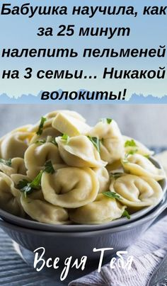 Russian Recipes, Food Dishes, Make It Simple, Macaroni And Cheese, Food And Drink, Soup, Cooking Recipes, Snacks, Meals