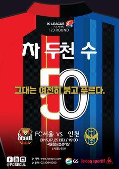 poster(offline ver.) 7/25  vs 인천 (K리그 클래식 23R)  #fcseoul #football #soccer #sports #poster #design