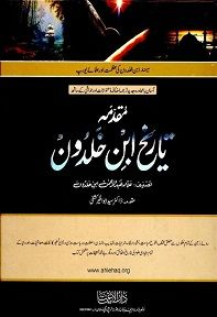 Free Download Tareekh Ibn e Khaldoon (Khuldoon) with Muqaddimah – [URDU] by Maulana Abdur Rahaman Dehlvi
