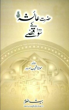 "Hazrat Aisha (R.A) Ke 100 Qissay By Maulana Shuaib Sarwar The book "" Hazrat Aisha (R.A) Ke 100 Qissay"" narrates 100 most beautiful and speritual life sto Free Books To Read, Free Books Online, Free Pdf Books, Free Ebooks, Islamic Phrases, Islamic Messages, Islamic Dua, Marriage Age, Marriage Advice"