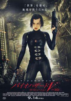 Japanese Poster: Resident Evil: Retribution, 2012 Director: Paul W.S. Anderson Starring: Milla Jovovich, Sienna Guillory, Michelle Rodriguez, Bingbing Li, Mika Nakashima