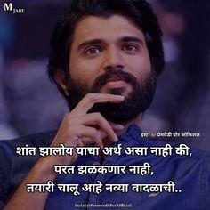 Sad Love Quotes, Badass Quotes, Attitude Status, Attitude Quotes, Marathi Status, Marathi Quotes, Feelings Words, Mj, Wallpaper