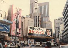 日比谷映画劇場。千代田区有楽町1-2。1984(昭和59)年4月