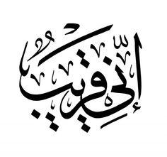 Arabic Calligraphy Tattoo, Calligraphy Letters, Font Art, Graffiti Alphabet, Islamic Wall Art, Arabic Art, Japanese Tattoos, Henna Designs, Tattoo Designs