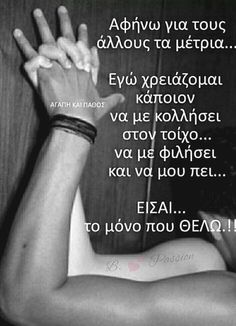 Favorite Quotes, Best Quotes, Love Quotes, Inspirational Quotes, Naughty Quotes, Dark Thoughts, Greek Words, Quotes By Famous People, Greek Quotes