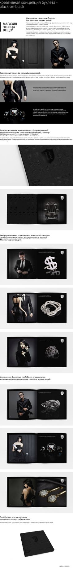 """Creative concept of """"elegance in Black» Image booklet for the """"Shop black things"""" WORK: creative concept design booklet / design and layout INDUSTRY: fashion clothing store"""