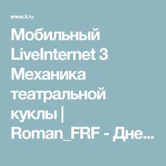 Мобильный LiveInternet 3 Механика театральной куклы | Roman_FRF - Дневник Roman_FRF |