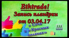 Ethtrade новости. Запись планёрки от 03.04.17 Сочи Красная поляна.
