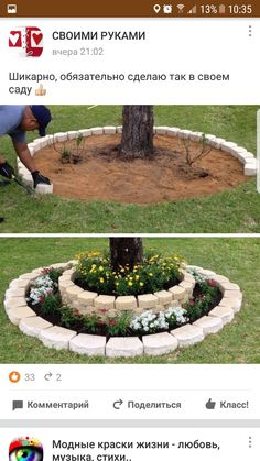 Flower bed Mailbox Landscaping, Outdoor Landscaping, Outdoor Gardens, Outdoor Decor, Cool Things To Build, Front Yard Garden Design, Landscape Curbing, Backyard Paradise, Gnome Garden