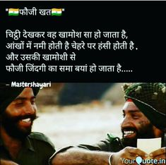 Indian Army Quotes, Inspirational