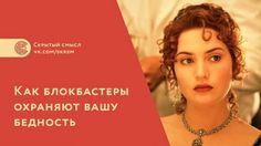 Узнайте о том, как культовые фильмы убеждают вас оставаться бедными:  http://www.karmablog.ru/2017/10/kak-blokbastery-ohranyaut-bednost.html    #бедность #кино #подсознание #установки #karmablog #кармаблог #осознанность #идеи #богатство #деньги #финансы #успех