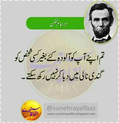 Abraham Lincoln motivational Quotes in urdu l Hindi Inspirational Quotes In Urdu, Best Quotes In Urdu, Best Islamic Quotes, Hindi Quotes, Wisdom Quotes, Great Quotes, Quotes Quotes, Belief Quotes, Abraham Lincoln Quotes
