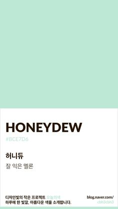 Color of today: Honeydew디자인빛의 작은 프로젝트 오늘의색은 하루에 한 빛깔, 아름다운 색과 재미있는... Flat Color Palette, Create Color Palette, Colour Pallette, Color Palate, Colour Schemes, Color Trends, Color Combos, Pantone Colour Palettes, Pantone Color