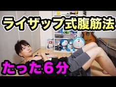 1日30回でカラダが変わる!脇腹の肉をとる筋トレ - YouTube Body Makeup, Fitness Diet, Fitness Motivation, Health Fitness, Weight Training, Body Care, Health Tips, Health Care, At Home Workouts
