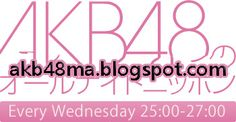 ラジオ160113 AKB48のオールナイトニッポン Vol 291 mp3   ALFAFILE160113.AKB48.ANN.Vol.291.rar ALFAFILE Note : HOW TO APPRECIATE ? ほんの少し笑顔 ! If You Like Then Share Us on Facebook Google Plus Twitter ! Recomended for High Speed Download Buy a Premium Through Our Links ! Keep Visiting DAILY AKB48 (The Viral Section) For News ! Again Thanks For Visiting . Have a Nice DAY ! i Just Say To You 人生を楽しみます !  2016 AKB48 AKB48のオールナイトニッポン Radio 西潟茉莉奈