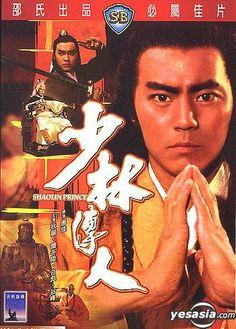 Shaolin Prince 少林傳人 (Shaw Brothers)