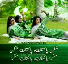 Pakistan Army, Pakistani Bridal, Independence Day, Hero, People, Movie Posters, Movies, Diwali, Films