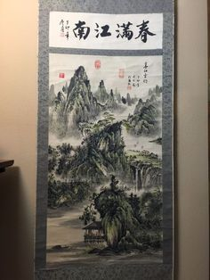 "Antique Chinese Hanging Scroll, 21 1/4"" x 46 3/4"" (Image) 25 1/4"" x 73"" (Scroll)"
