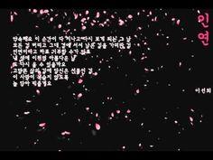 2011 이선희-인연 - YouTube