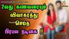 2வது கணவரையும் விவாகரத்து செய்த பிரபல நடிகை !!   Tamil Cinema News   - T...
