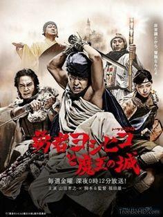 Xem phim ANH HÙNG YOSHIHIKO VÀ LÂU ĐÀI VUA QUỶ - TronBoHD.com cực hay nhé các bạn! http://tronbohd.com/phim-bo/anh-hung-yoshihiko-va-lau-dai-vua-quy_9863/