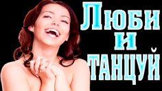 ЛЮБИ И ТАНЦУЙ (2016). МЕЛОДРАМЫ НОВИНКИ 2016. ФИЛЬМЫ СЕРИАЛЫ