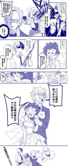 ヒロアカ【腐】詰めとか [5]