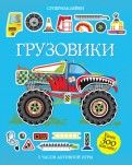 Саймон Тадхоуп - Грузовики обложка книги