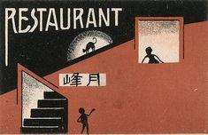 大正時代から昭和初期(1920?1940年代)ごろ、レストラン、カフェ、ホテルなどの様々な業種の広告として制作さたマッチ箱のラベルの紹介です。マッチ箱は世界中にコレクターがいるのですが、それが納得できるほどデ...