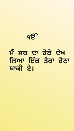 Holy Quotes, Gurbani Quotes, Qoutes, Boutique Suits, Punjabi Poetry, Zindagi Quotes, Punjabi Quotes, Reality Quotes, Deep Thoughts