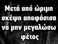 Μετά από ώριμη σκέψη... #ανεκδοτα #αστειεςατακες #αστειεςεικονες #σοφαλογια Funny Status Quotes, Funny Greek Quotes, Funny Statuses, Funny Picture Quotes, Jokes Quotes, Stupid Funny Memes, Me Quotes, Motivational Quotes, Inspirational Quotes