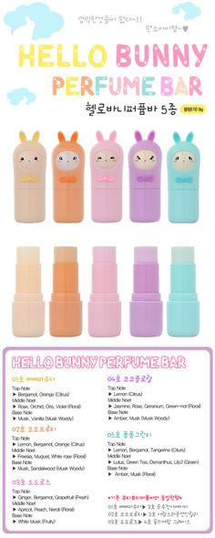"""""""Hello! Bunny perfume bar"""" by Tony Moly. It's a perfume stick in an adorable packaging. I just got the """"Dodo Rose"""" (pink) and """"Coco Floral"""" (purple). It's very light, subtle scent."""
