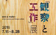 """無印良品で、""""モジ""""と""""モノ""""を自由自在に操る「観察と工作」展。大日本タイポ組合によるトークショーも"""