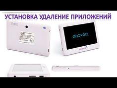 Прибор Биомедис Android  Установка и удаление приложений.