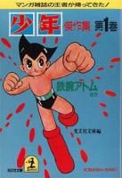 Chapter Summaries - Astro Boy (Manga - Shōnen)