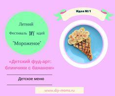 Простой, красивый и оригинальный рецепт, который понравится детям! Блинчики с бананом в виде мороженого! Фуд-арт для детей своими руками!