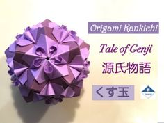 Tale of Genji (Kusudama) Tutorial 源氏物語(くす玉)の作り方