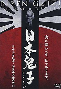 日本鬼子(リーベンクイズ) 日中15年戦争・元皇軍兵士の告白 [DVD] ローランズフィルム https://www.amazon.co.jp/dp/B00M9YWBCU/ref=cm_sw_r_pi_dp_x_IMzCybKZN00RN