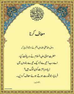First Islamic Bookstore online in Pakistan. Urdu Quotes Islamic, Islamic Phrases, Islamic Teachings, Islamic Messages, Muslim Quotes, Islamic Inspirational Quotes, Religious Quotes, Islamic Dua, Islamic Gifts