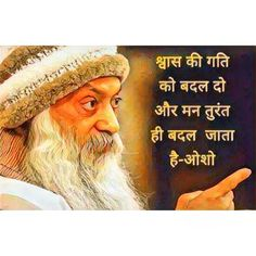 Thoughts In Hindi, Good Thoughts, Osho Hindi Quotes, Kabir Quotes, Chanakya Quotes, Lion Quotes, Best Quotes, Awesome Quotes, Color Quotes
