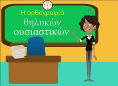 Εκπαιδευτικό βίντεο για την ορθογραφία θηλυκών ουσιαστικών με άσκηση. Family Guy, Guys, Fictional Characters, Fantasy Characters, Sons, Boys, Griffins
