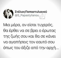 Greek Quotes, Keep In Mind, Deep Thoughts, Picture Quotes, Love Story, Life Is Good, Poems, Life Quotes, Wisdom